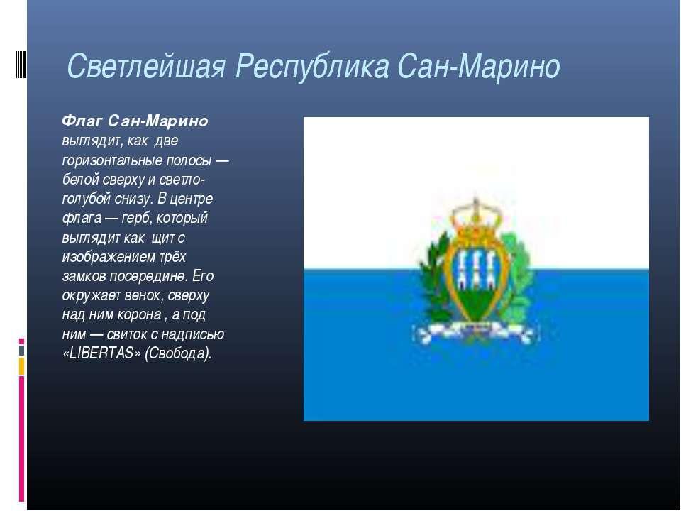 Светлейшая Республика Сан-Марино Флаг Сан-Марино выглядит, как две горизонтал...