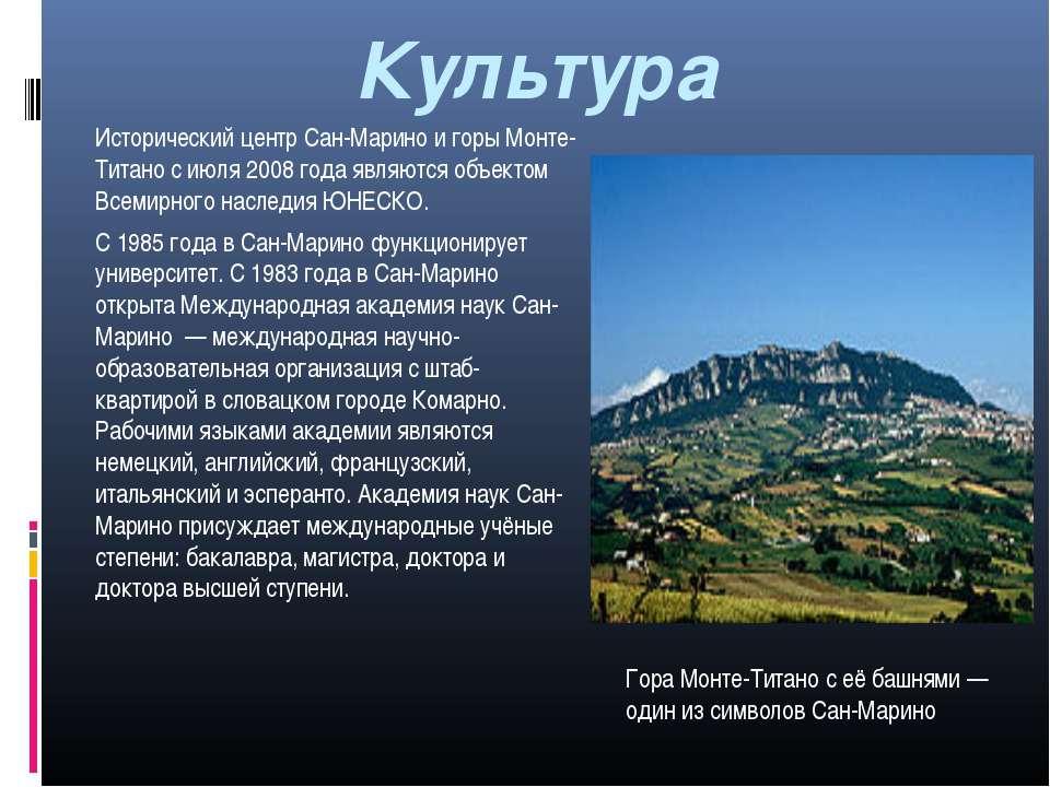 Культура Исторический центр Сан-Марино и горы Монте-Титано с июля 2008года я...