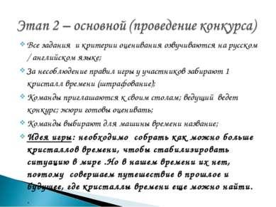 Все задания и критерии оценивания озвучиваются на русском / английском языке;...