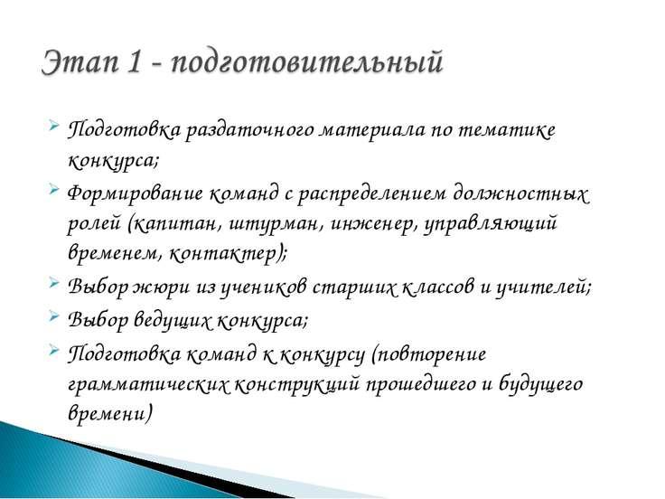 Подготовка раздаточного материала по тематике конкурса; Формирование команд с...