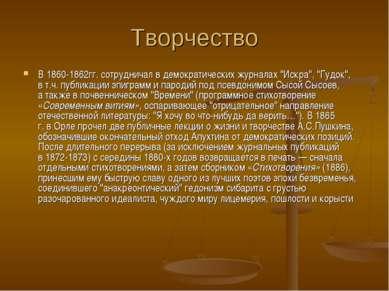 "Творчество В 1860-1862гг.сотрудничал вдемократических журналах ""Искра"", ""Гу..."