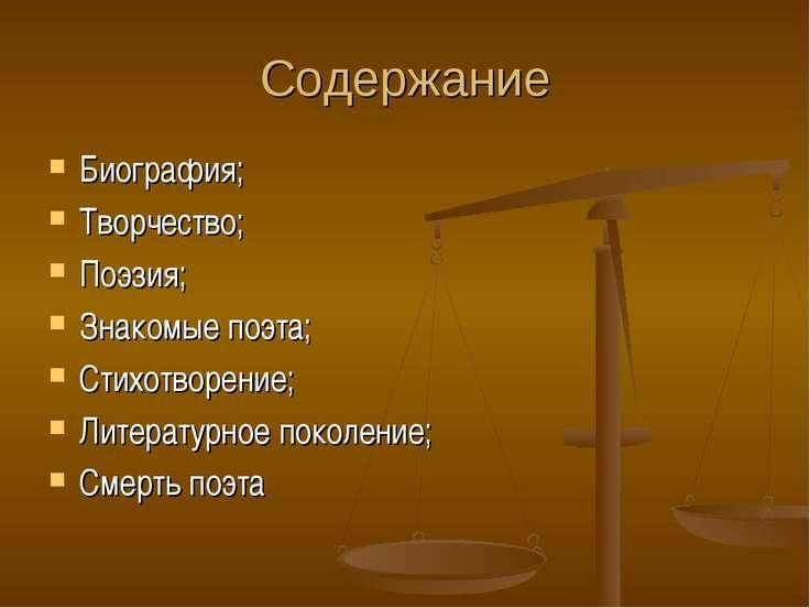 Содержание Биография; Творчество; Поэзия; Знакомые поэта; Стихотворение; Лите...