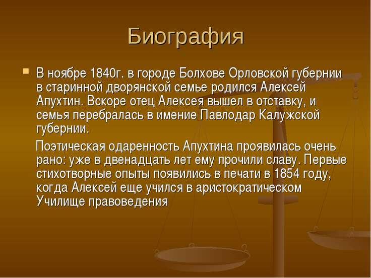 Биография В ноябре 1840г. в городе Болхове Орловской губернии в старинной дво...