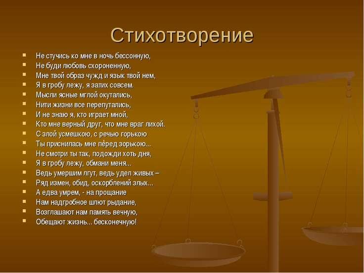 Стихотворение Не стучись ко мне в ночь бессонную, Не буди любовь схороненную,...