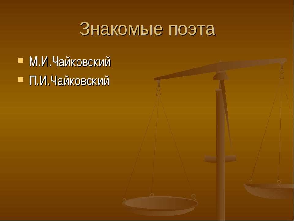 Знакомые поэта М.И.Чайковский П.И.Чайковский