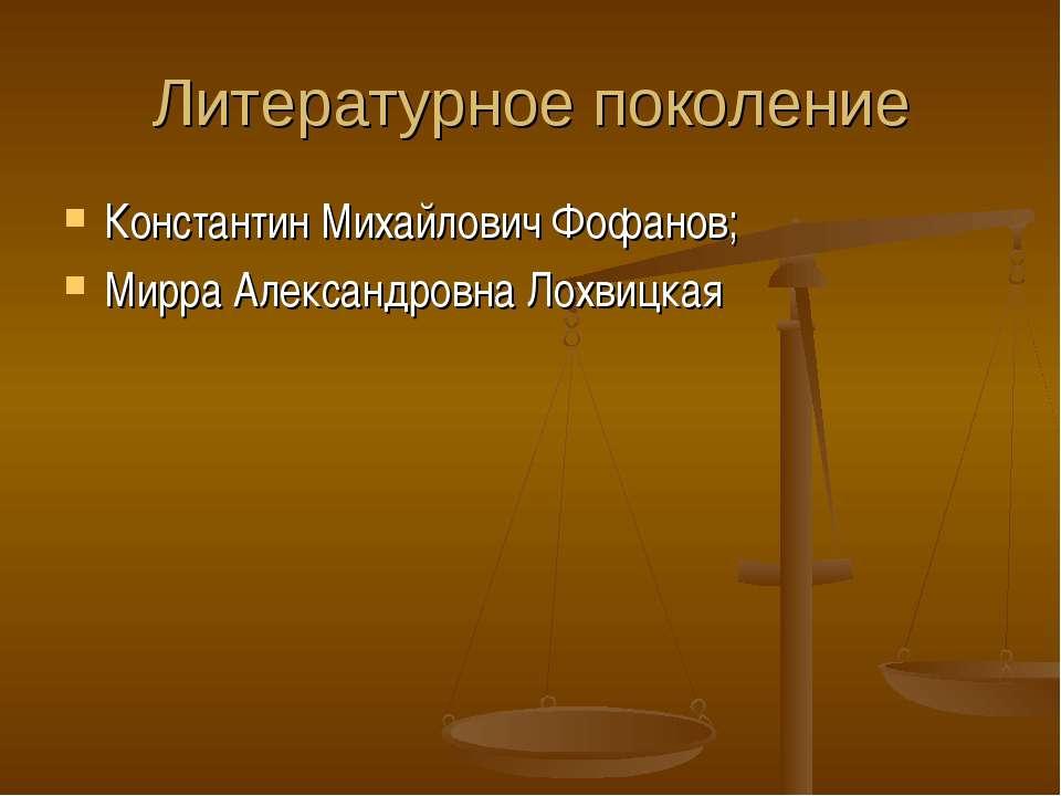 Литературное поколение Константин Михайлович Фофанов; Мирра Александровна Лох...