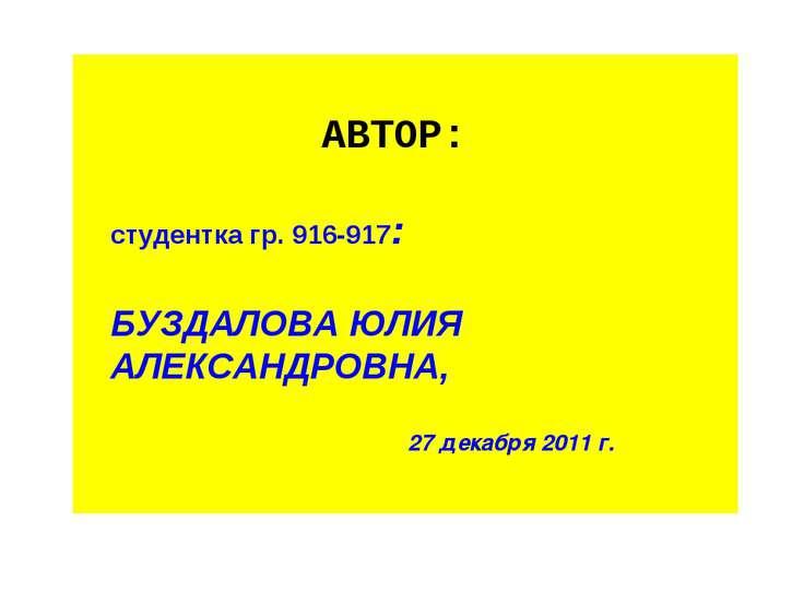 АВТОР: студентка гр. 916-917: БУЗДАЛОВА ЮЛИЯ АЛЕКСАНДРОВНА, 27 декабря 2011 г.
