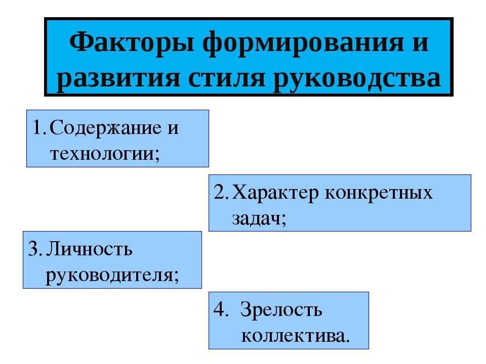 Факторы формирования и развития стиля руководства Содержание и технологии; Ха...