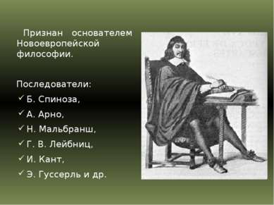 Признан основателем Новоевропейской философии. Последователи: Б. Спиноза, А. ...