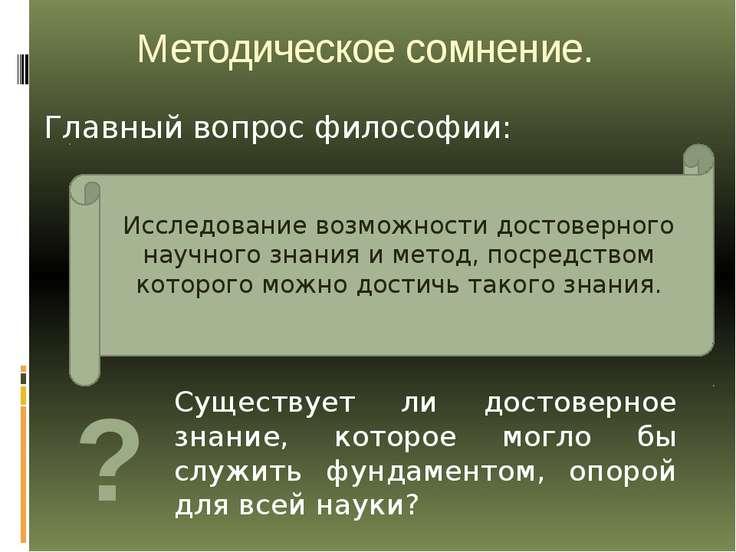 Методическое сомнение. Главный вопрос философии: Исследование возможности дос...