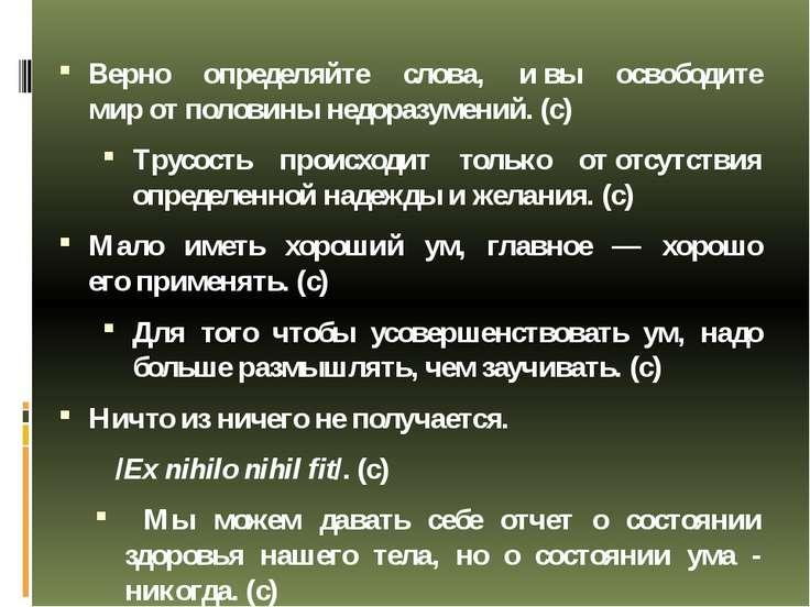 Верно определяйте слова, ивы освободите миротполовины недоразумений. (с) Т...