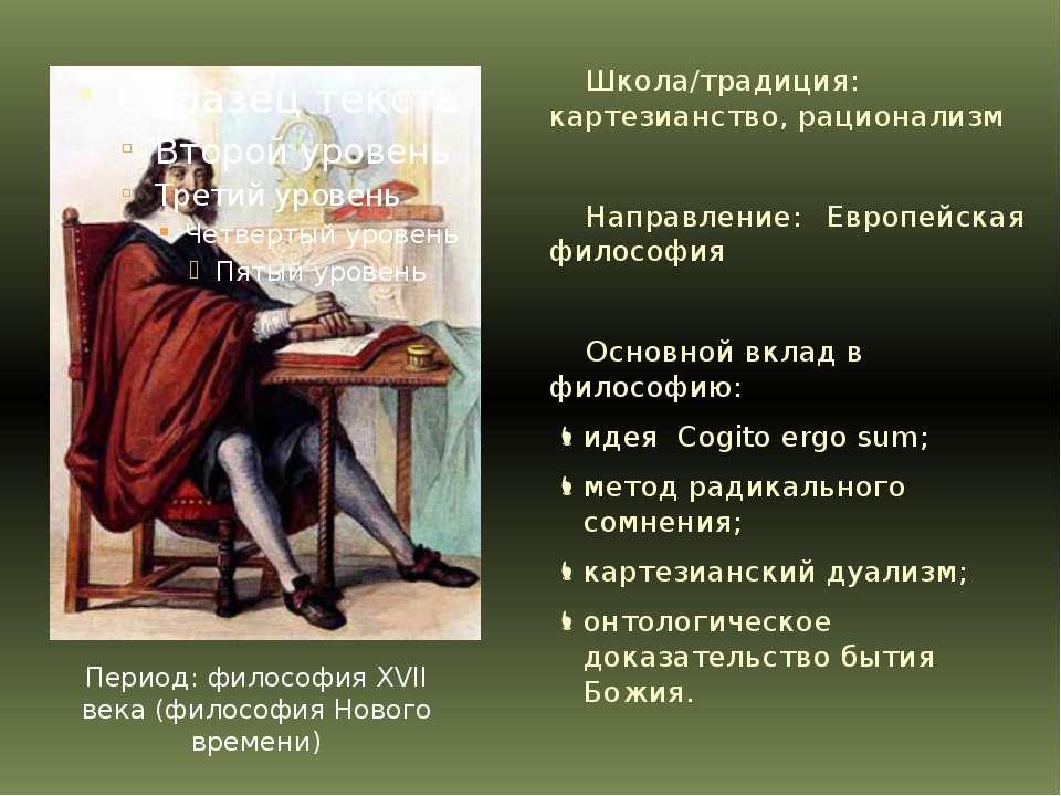 Школа/традиция: картезианство, рационализм Направление: Европейская философия...
