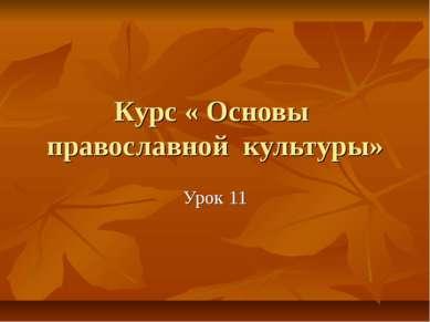 Курс « Основы православной культуры» Урок 11
