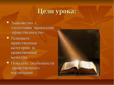 Цели урока: Знакомство с «золотыми правилами нравственности» Развивать нравст...