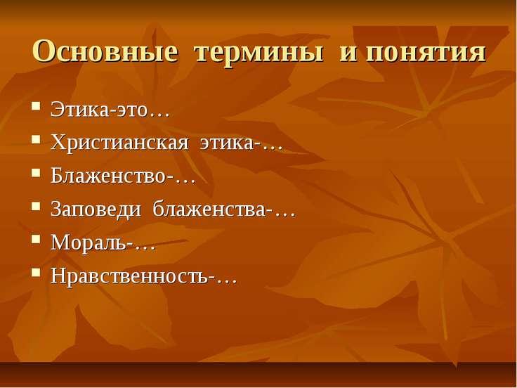 Основные термины и понятия Этика-это… Христианская этика-… Блаженство-… Запов...