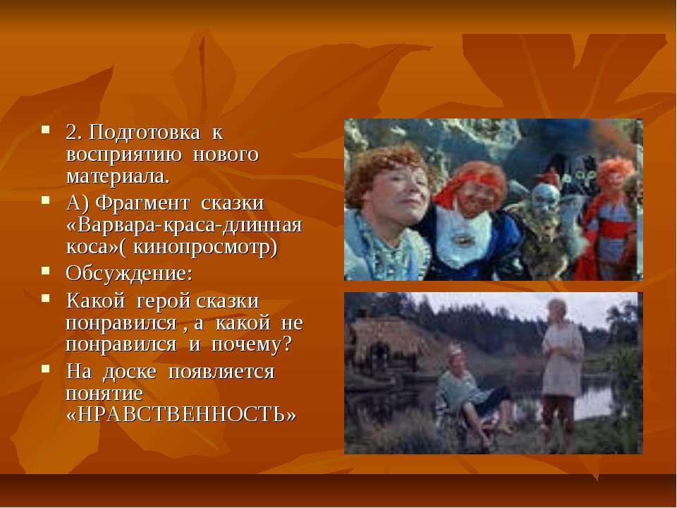 2. Подготовка к восприятию нового материала. А) Фрагмент сказки «Варвара-крас...