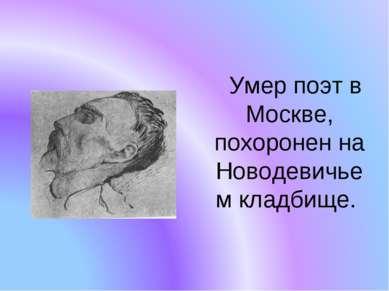 Умер поэт в Москве, похоронен на Новодевичьем кладбище.