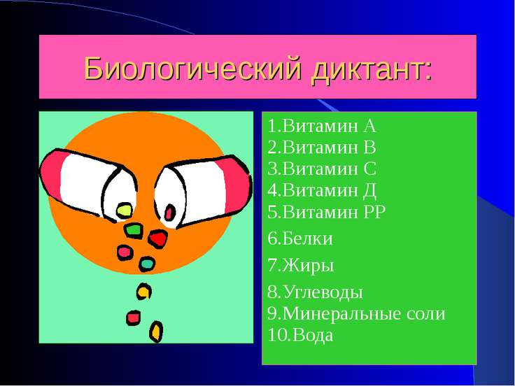 Биологический диктант: 1.Витамин А 2.Витамин В 3.Витамин С 4.Витамин Д 5.Вита...