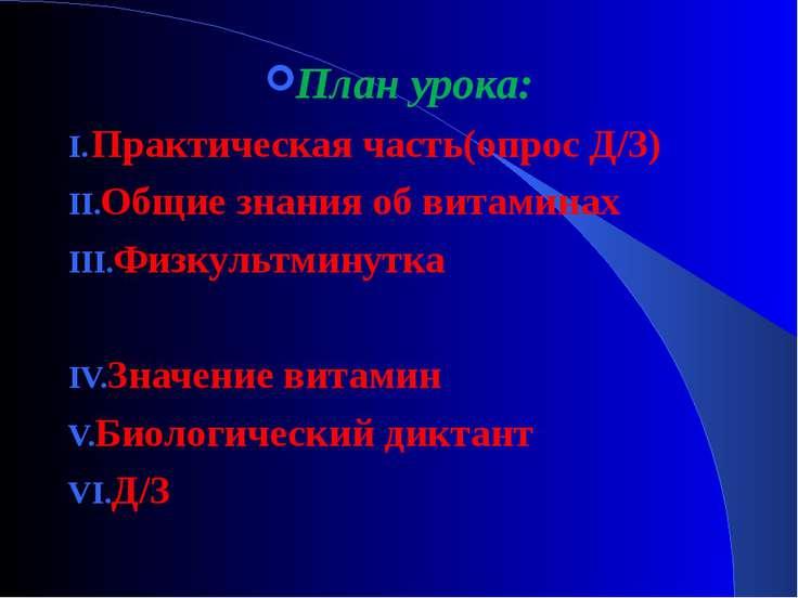 План урока: Практическая часть(опрос Д/З) Общие знания об витаминах Физкультм...
