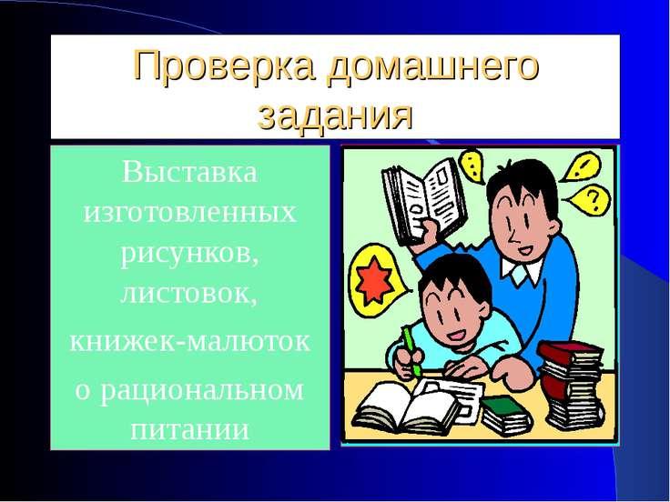 Проверка домашнего задания Выставка изготовленных рисунков, листовок, книжек-...