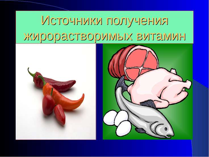 Источники получения жирорастворимых витамин