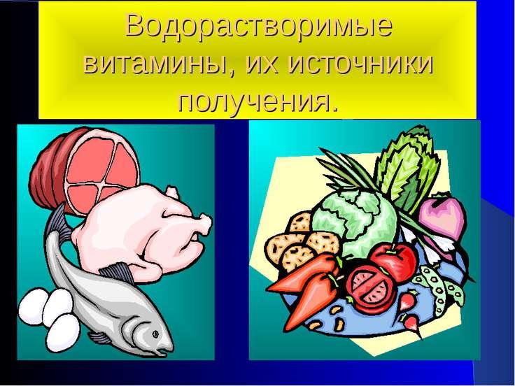 Водорастворимые витамины, их источники получения.