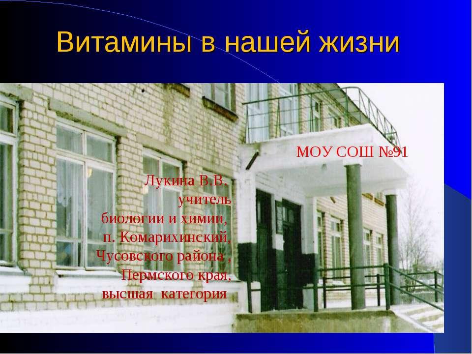 Витамины в нашей жизни Лукина В.В. учитель биологии и химии, п. Комарихинский...