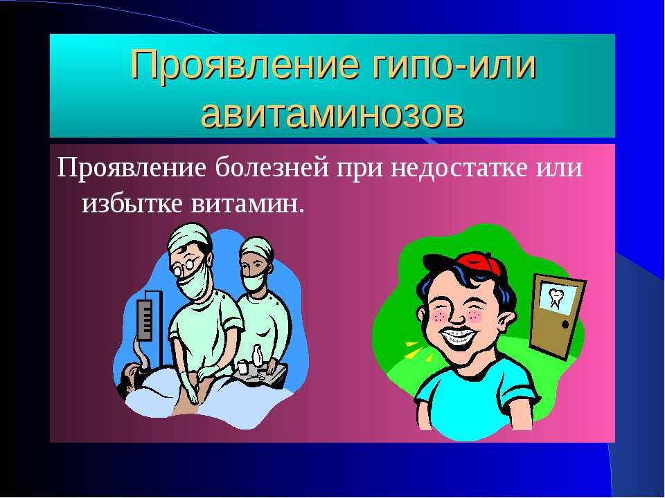 Проявление гипо-или авитаминозов Проявление болезней при недостатке или избыт...