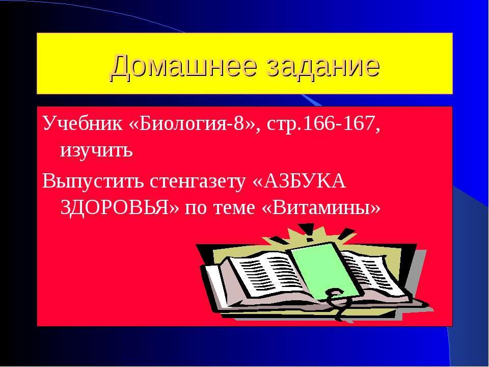 Домашнее задание Учебник «Биология-8», стр.166-167, изучить Выпустить стенгаз...