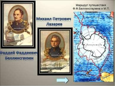 Маршрут путешествия Ф.Ф.Беллинсгаузена и М.П. Лазарева