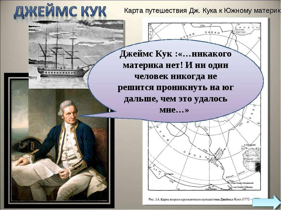 Карта путешествия Дж. Кука к Южному материку Джеймс Кук :«…никакого материка ...