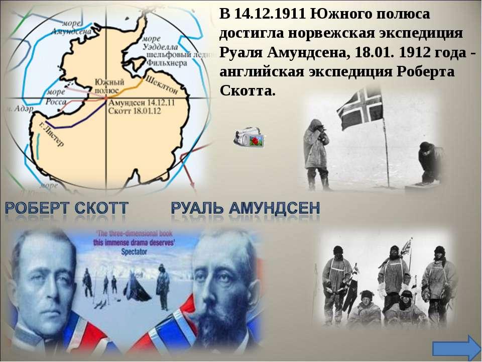 В 14.12.1911 Южного полюса достигла норвежская экспедиция Руаля Амундсена, 18...