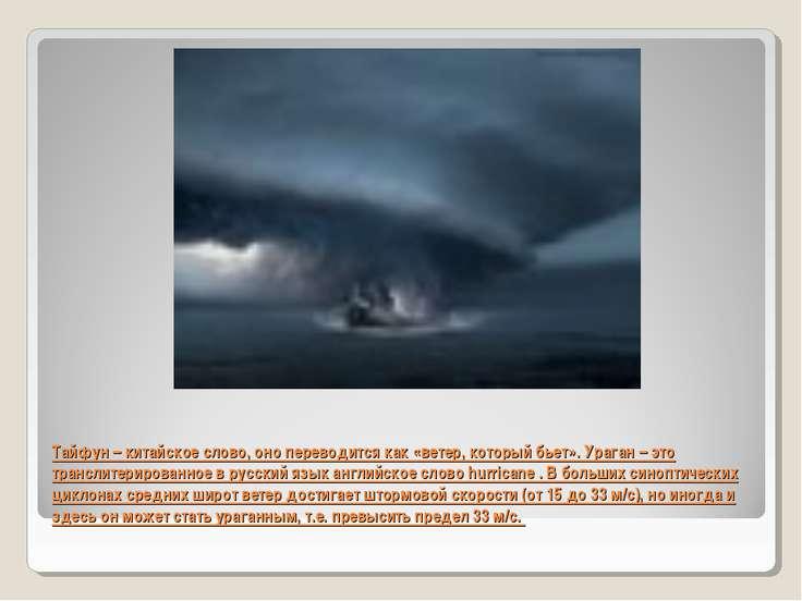 Тайфун – китайское слово, оно переводится как «ветер, который бьет». Ураган –...