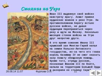 Иван III выдвинул своё войско навстречу врагу. Ахмат привел ордынских воинов ...