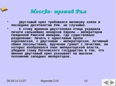 Москва- третий Рим Двуглавый орел требовался великому князю в последнее десят...