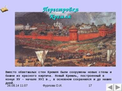 Вместо обветшалых стен Кремля были сооружены новые стены и башни из красного ...