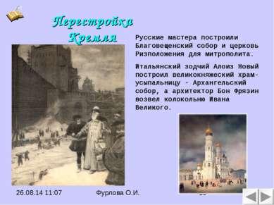 . Русские мастера построили Благовещенский собор и церковь Ризположения для м...
