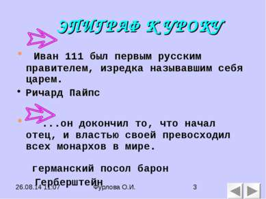 ЭПИГРАФ К УРОКУ Иван 111 был первым русским правителем, изредка называвшим се...