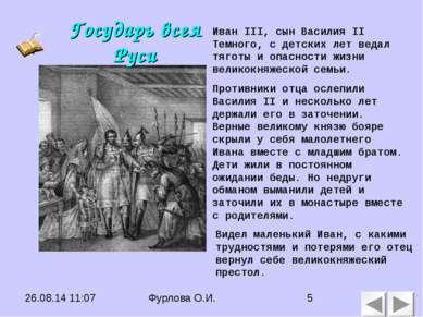 Иван III, сын Василия II Темного, с детских лет ведал тяготы и опасности жизн...