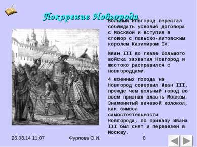 Покорение Новгорода Вольный Новгород перестал соблюдать условия договора с Мо...