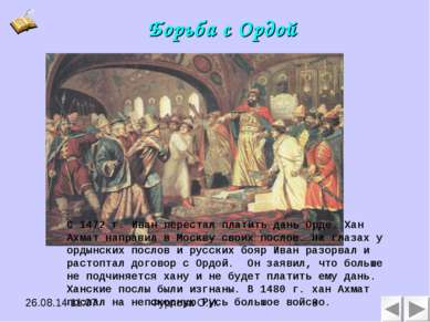 С 1472 г. Иван перестал платить дань Орде. Хан Ахмат направил в Москву своих ...