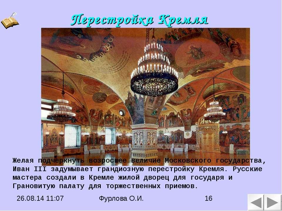 Желая подчеркнуть возросшее величие Московского государства, Иван III задумыв...