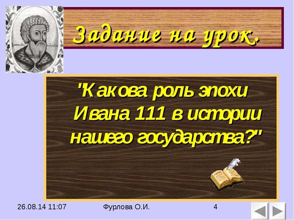 """Задание на урок. """"Какова роль эпохи Ивана 111 в истории нашего государства?"""" ..."""