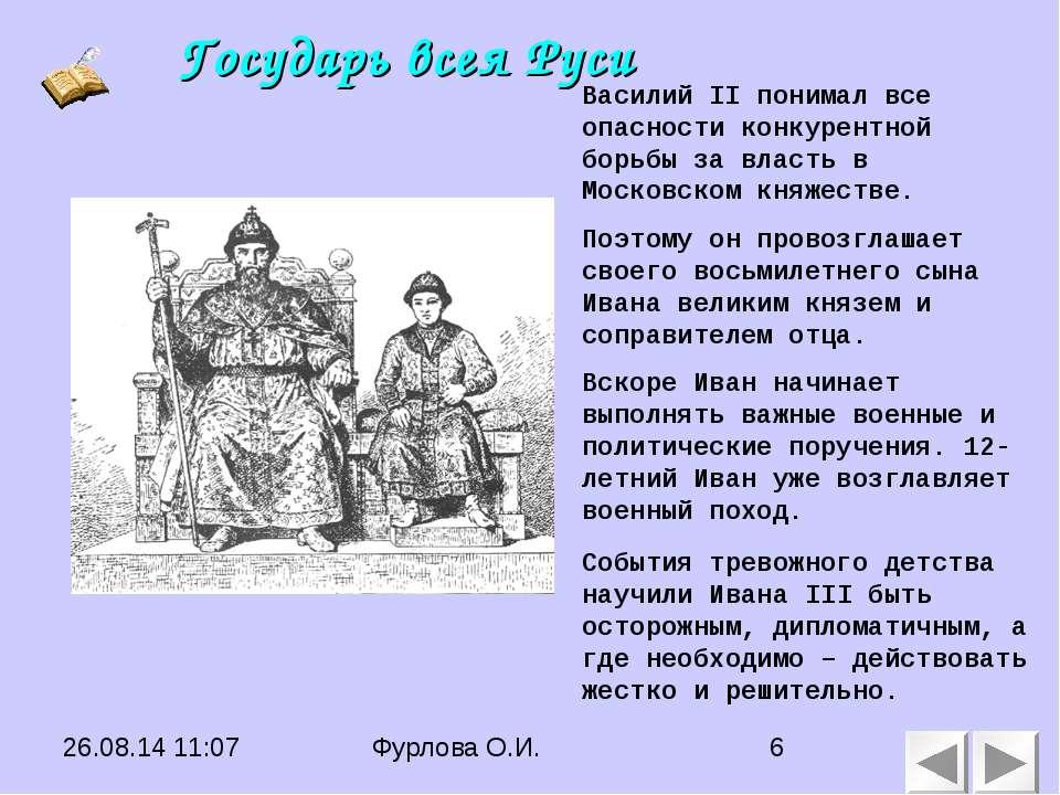 Василий II понимал все опасности конкурентной борьбы за власть в Московском к...