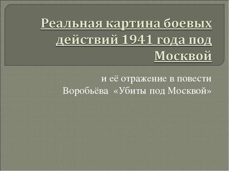 и её отражение в повести Воробьёва «Убиты под Москвой»