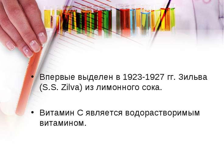 Впервые выделен в 1923-1927 гг. Зильва (S.S. Zilva) из лимонного сока. Витами...