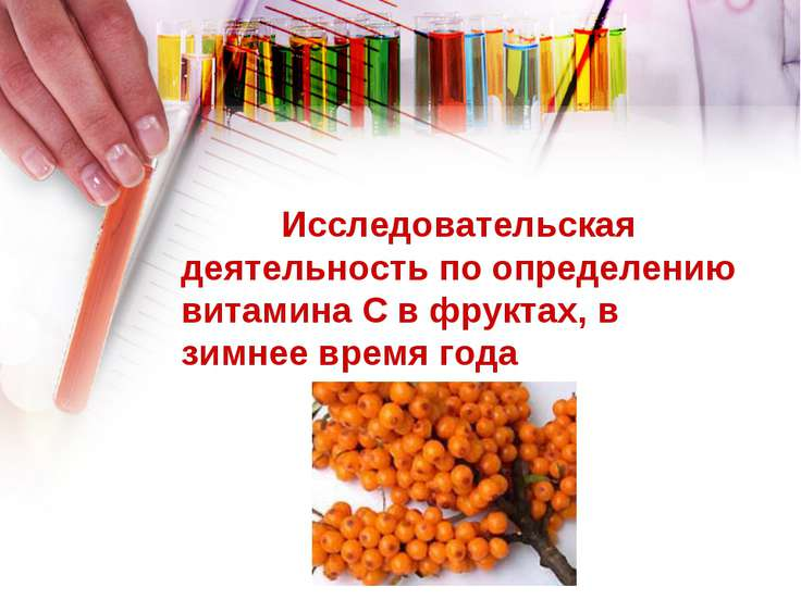 Исследовательская деятельность по определению витамина С в фруктах, в зимнее ...
