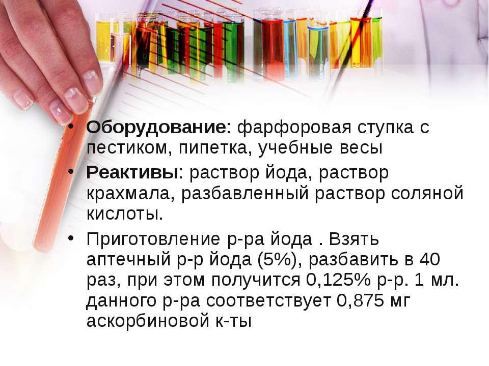 Оборудование: фарфоровая ступка с пестиком, пипетка, учебные весы Реактивы: р...