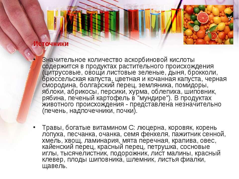 Источники Значительное количество аскорбиновой кислоты содержится в продуктах...