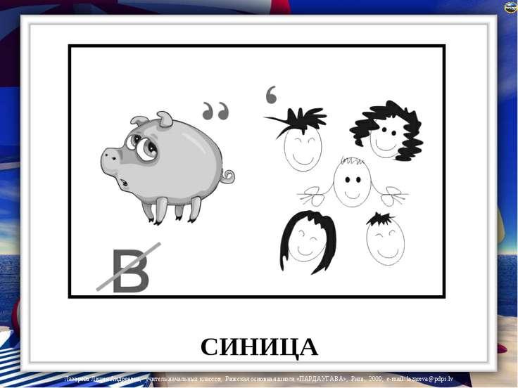 СИНИЦА Лазарева Лидия Андреевна, учитель начальных классов, Рижская основная ...